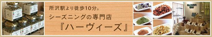 所沢駅より徒歩10分。シーズニングの専門店『ハーヴィーズ』
