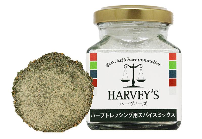 ハーブドレッシング用スパイスミックス【ドレッシング、お手軽、スパイス、香辛料、シーズニング】