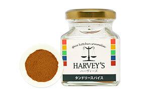 タンドリースパイス【シーズニング、チキン、簡単、美味しい】