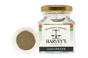 ハンバーグスパイス【シーズニング、簡単、美味しい、スパイス、調味料】